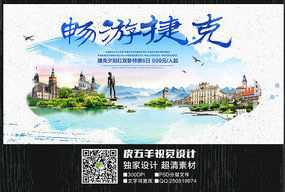 水彩捷克旅游宣传海报
