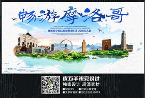 水彩摩洛哥旅游宣传海报