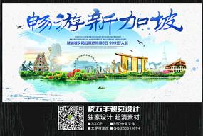 水彩新加坡旅游宣传海报