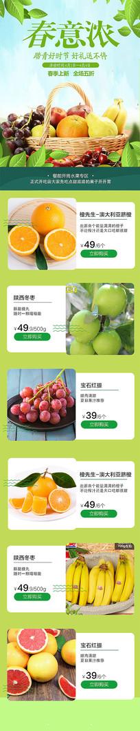 水果手机端首页装修模板 PSD