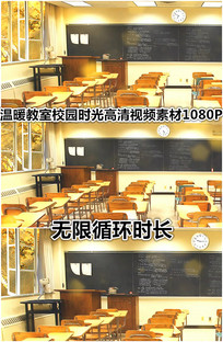 温暖教室学生时代回忆背景视频