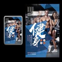 现代简约美女猛男健身海报