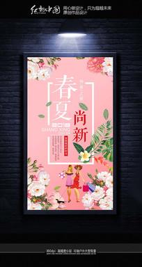 小清新简约春天活动海报