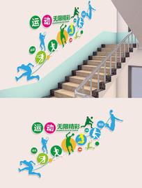校园体育楼道文化墙