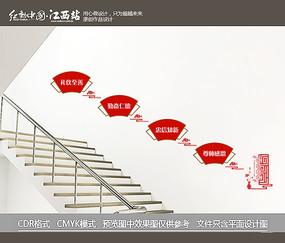 校园文化楼梯墙