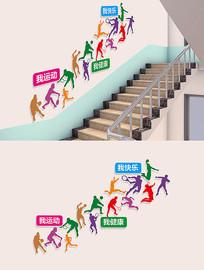 学校体育楼道文化墙