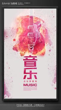 音乐培训班海报设计
