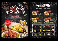 炸鸡美食菜单设计