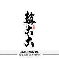赵大大矢量书法字体