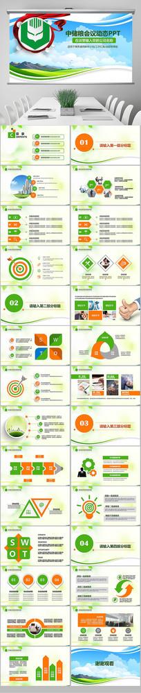 中国储备粮管理中储粮PPT