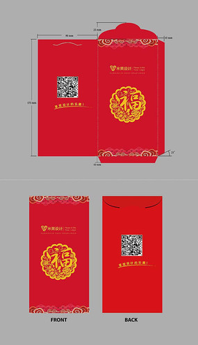 中国风剪纸红包袋