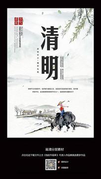 中国风水墨清明节海报