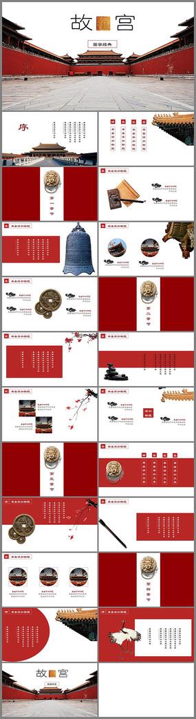 中式故宫旅游PPT模板