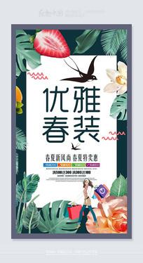 最新大气春季盛装活动海报