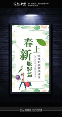 最新大气时尚春季活动海报