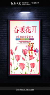 炫彩大气春季特卖惠海报