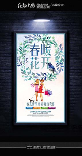 炫彩时尚春季促销海报
