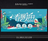 创意春暖花开活动海报