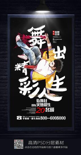 创意街舞海报