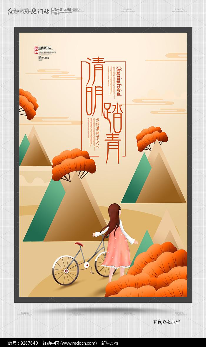 创意手绘清明踏青宣传海报图片
