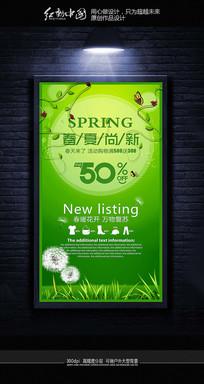 春季上新商场促销海报