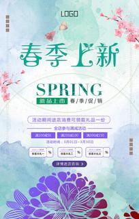 春季上新宣传海报