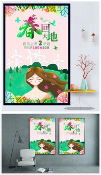 春暖花开春季新品海报