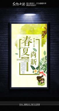 春夏尚新时尚活动促销海报