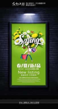 春夏新品上市活动海报