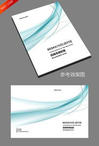 动感蓝色企业画册封面设计