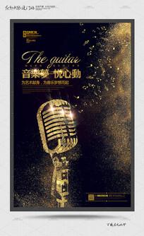 黑色创意音乐唱歌宣传海报