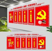 红色古典党建部队文化墙