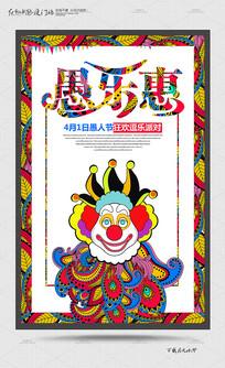简约创意愚人节宣传海报