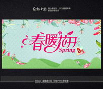 简约精美春暖花开活动海报