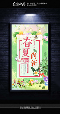 精品大气春夏活动海报
