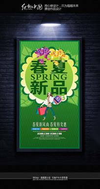 绿色自然时尚春季新品海报