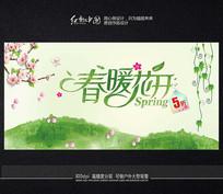 绿色最新春暖花开海报
