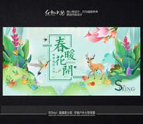 清新创意春季活动海报