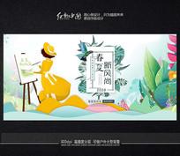 清新简约春夏新品上市海报
