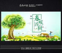 清新自然春暖花开活动海报