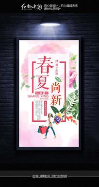 水墨炫彩春夏活动促销海报