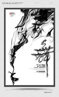 水墨简约创意舞蹈宣传海报