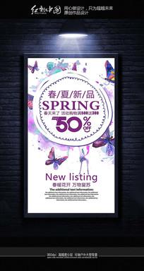 水墨时尚春夏新品海报模板
