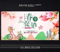 温馨大气春季活动促销海报