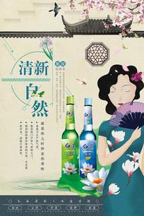 小清新文艺花露水创意海报设计