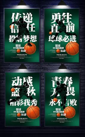 个性篮球标语展板