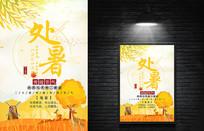 简约小清新二十四节气处暑海报