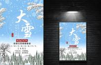 简约小清新二十四节气大雪海报