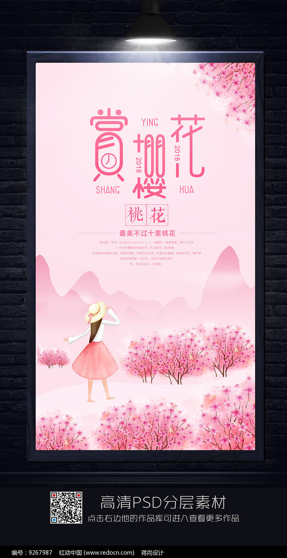 简约樱花节海报图片