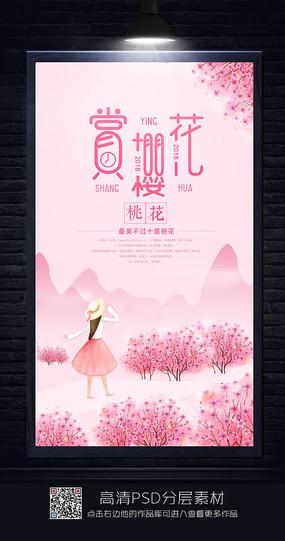简约樱花节海报